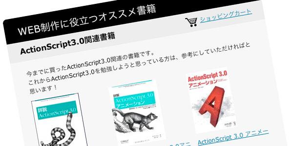 ActionScript3.0(Flash)のおすすめ書籍まとめ